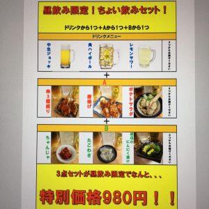 毎日お得な昼飲みを実施中。新橋駅前居酒屋「楽が気 新橋本店」